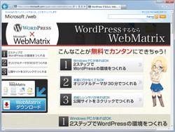 """""""WordPress するなら WebMatrix"""""""
