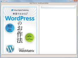 電子書籍『半日でわかる! WordPress のお作法』。電子書籍リーダー「espur」などで閲覧可能