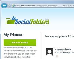 友人を招待・登録してファイルを共有する機能