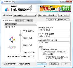 「inksaver4」無料版