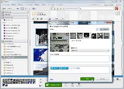 「Picasa」v3.9.0 (ビルド 135.78、0)