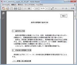 「Adobe Reader X」v10.1.2