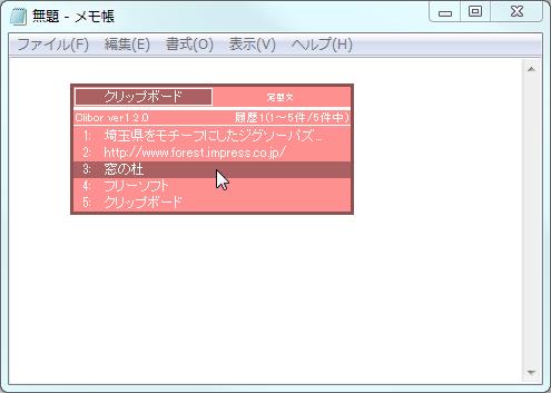 「Clibor」v1.2.0