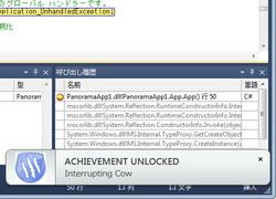「Visual Studio Achievements」v1.0