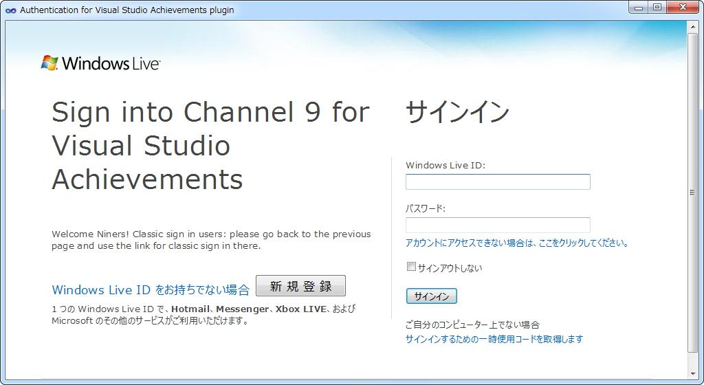 """本拡張機能を利用するには""""Channel 9""""のアカウントが必要"""