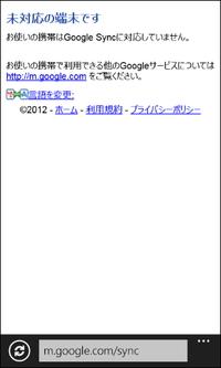 """1. """"m.google.com/sync""""へ端末のWebブラウザーでアクセス"""