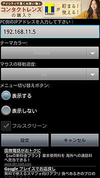 PCで起動した専用サーバーソフトに表示されるIPアドレスを入力して設定する