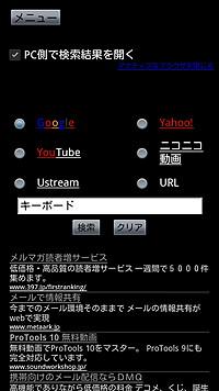 キーワードを入力して、検索結果をPCのWebブラウザーに表示できる