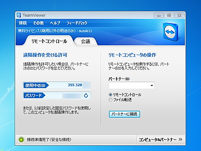 PCで起動した「TeamViewer」に表示されるIDとパスワードをアプリで入力する