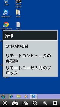 [Ctrl]+[Alt]+[Delete]キーの入力や、PCの再起動を行うこともできる
