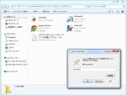 """アプリケーションをメニューへ登録するには、指定されたフォルダへアプリケーションのショートカットファイルを配置するだけ。初期状態では拡張子が"""".lnk"""""""".url""""のファイルのみが登録される"""