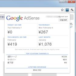 「AdSense Publisher Toolbar (by Google)」v1.4
