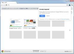 """1. 利用するにはまず、""""Google AdSense""""のアカウントでログインして、本拡張機能との連携を承認する必要がある"""