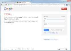 2. Google アカウントでログイン