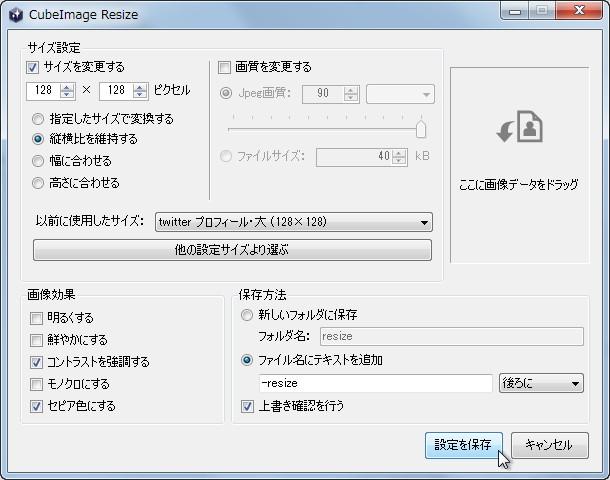 「CubeImage Resize」v1.0.0