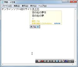 「ATOK 2012 for Windows」v25.0.1.0