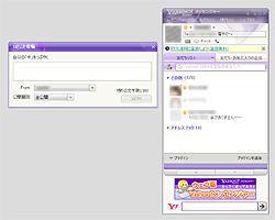「Yahoo!メッセンジャー」v9.5.1.1046