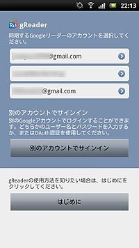 Android端末で同期設定しているGoogleアカウントを選択してログイン