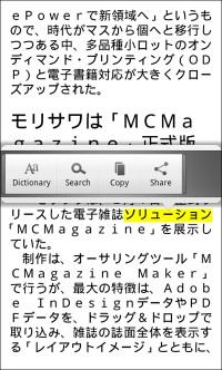 文字列選択中の画面。コピーのほか辞書検索や選択文字列での本文検索、インテントの呼び出しが可能
