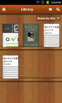 登録した書籍は、本棚風の画面や一覧画面で管理できる。レート(お気に入り度)やタグの追加なども行える