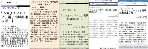 今回紹介するアプリ。左から「Aldiko Book Reader」「FBReader」「Moon+ Reader」「CopperReader」「Himawari Reader」