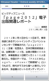 「Himawari Reader」