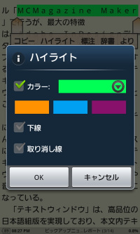 選択文字列に蛍光ペン風のハイライト表示を追加できる。色の選択に加え、取り消し線や下線の追加も可能