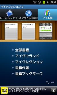 本棚機能では履歴表示のほか、コレクション専用の棚に書籍を追加したり、著者別一覧なども利用できる