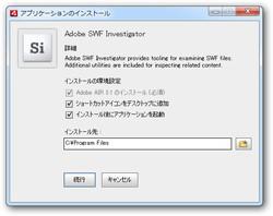 「Adobe SWF Investigator」0.6.1 beta