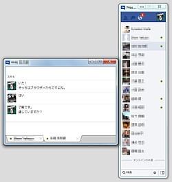 「Facebook Messenger」試用版