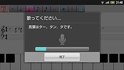 ポップアップが表示されたら、端末のマイクに向かって歌えばよい
