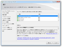 「Microsoft SQL Server 2012」v11.0.2100.60