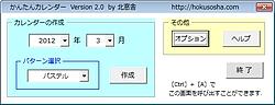 「かんたんカレンダー」v2.0