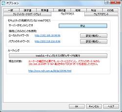 オプションダイアログの[ウェブアクセス]タブ