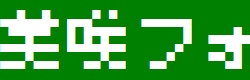 「美咲フォント」Period β11 アウトライン試作版