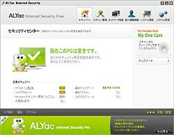「ALYac Internet Security Free」v2.5.0.17