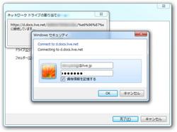 """3. ログインが要求されるので、""""Live ID""""とそのパスワードを入力"""