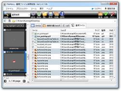 「FileMany」v1.4.7.0