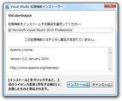 「VSColorOutput」v1.4.2