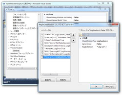 [VSColorOutput]設定で色分けしたいメッセージの正規表現を登録