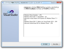 「Windows Phone SDK 7.1.1 更新プログラム」