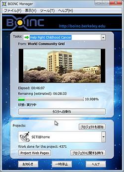 「BOINC」v7.0.25