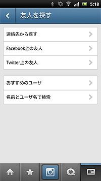 設定画面の[友人を探す]項目では、連絡先やTwitter/FacebookからInstagramを利用している友達を探してフォローできる