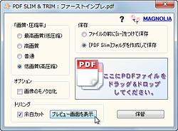 「PDF Slim」