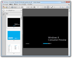 「Windows 8 Consumer Preview 製品ガイド」