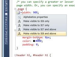 特定バージョンのIE向けCSSハックを挿入する機能