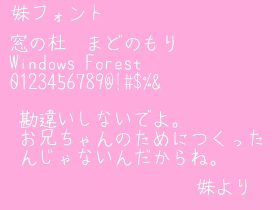 「妹フォント」v0.91