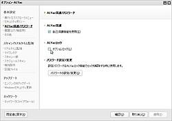 「ALYac Internet Security Free」自体の改変を防ぐ機能や、設定をロックする機能を備える