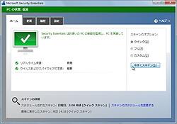 「Microsoft Security Essentials」v4.0.1526.0