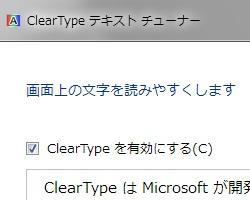 Windows 7のClearType機能